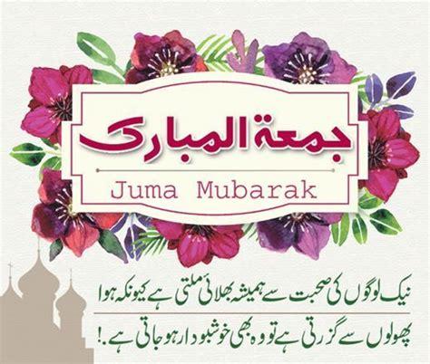 jumma mubarak images  flowers