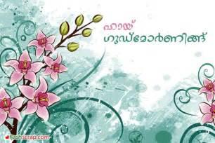 Good Morning Greetings Malayalam