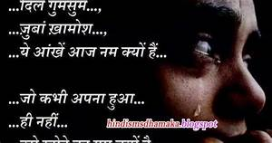Dard Bhari Aansu Shayari in Hindi | Sad SMS Pictures ...