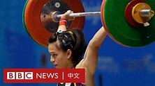 東京奧運:「舉重女神」郭婞淳成台灣奪金希望「這次勢在必行」- BBC News 中文 - YouTube