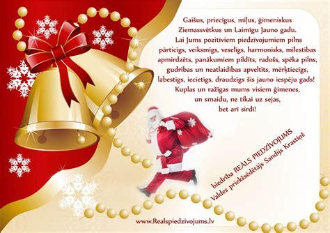 Ģimeniskus Ziemassvētkus un Laimīgu Jauno gadu! - Lasītāji ...