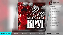 МИХАИЛ КРУГ - РОЗА / MIKHAIL KRUG - ROZA - YouTube