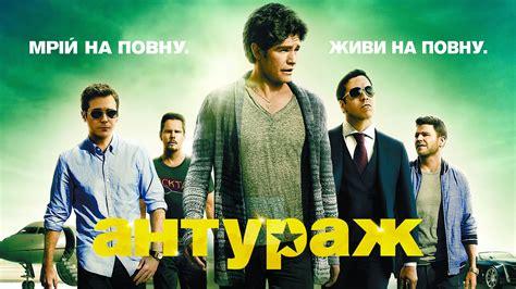 Watch Entourage (2015) Full Movie Online Free | Ultra HD ...