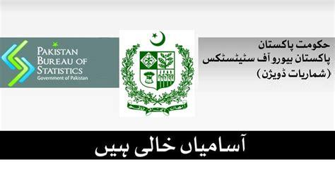 pbs bureaux pbs 2017 pakistan bureau of statistics islamabad