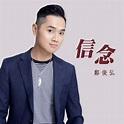 """信念 (劇集 """"特技人"""" 主題曲) by Fred Cheng on Spotify"""