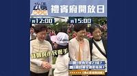 【政情網上行】禮賓府開放日   Now 新聞
