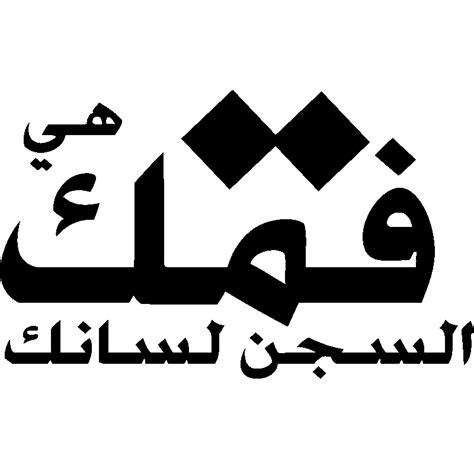 stickers muraux islam pas cher sticker islam design pas cher stickers design discount stickers muraux madeco stickers