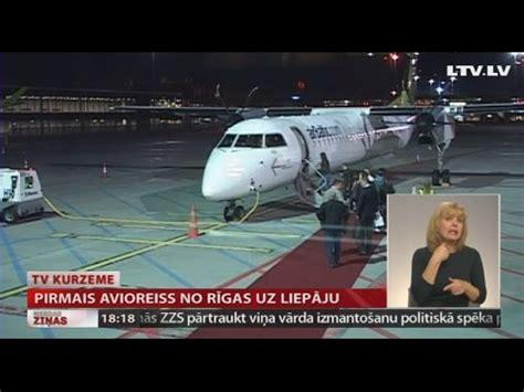 Pirmais avioreiss no Rīgas uz Liepāju - YouTube