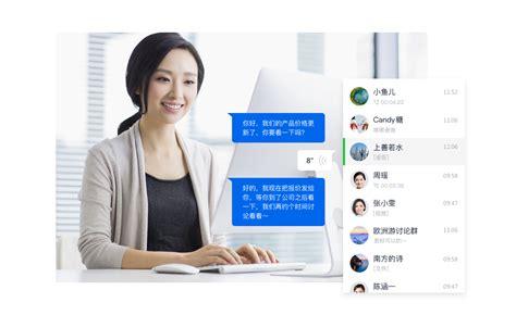 腾讯企点协同(原企业qq)_跨越组织边界的pc移动办公协同管理系统(软件)平台