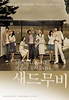 Sad Movie (Korean Movie - 2005) - 새드무비 @ HanCinema :: The ...