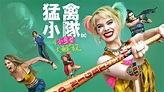 猛禽小隊:小丑女大解放-電影線上看-排行- myVideo | 陪你每一刻