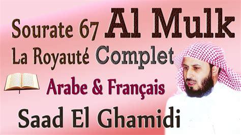 Sourate Al Mulk Saad Al Ghamidi (ecouter Le Coran) Audio
