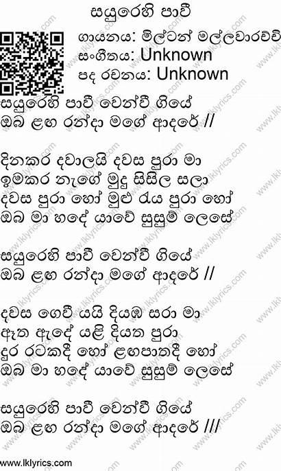 Lyrics Mallawarachchi Milton