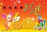 贺新年源文件__节日庆祝_文化艺术_源文件图库_昵图网nipic.com