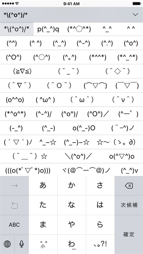 stock keyboard  hiding tons  fun emoticons