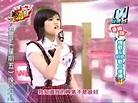 夏宇童(小米) 20070521 我愛黑澀會 情歌&High歌一樣棒 (自由) - YouTube