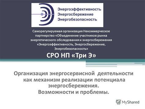 Рекомендации по заключению энергосервисных контрактов опыт судебного эксперта . банки.ру