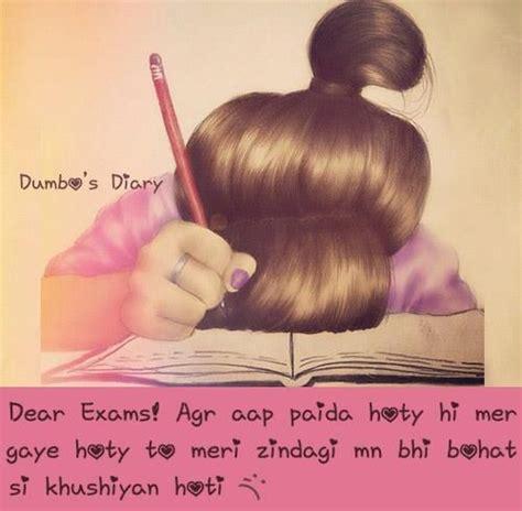 khana peena soona   exam quotes memories