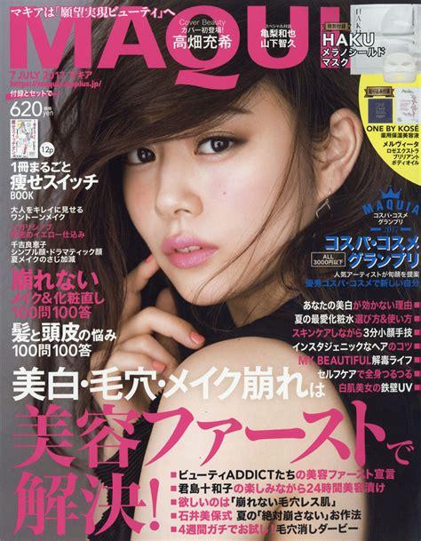 楽天ブックス Maquia (マキア) 2017年 07月号 [雑誌] 集英社