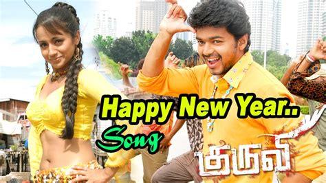 new year vachessindi song kuruvi tamil songs happy new year song vijay best vijay best