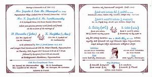 Hindu wedding cards wordings in telugu mini bridal for Wedding invitation images in telugu