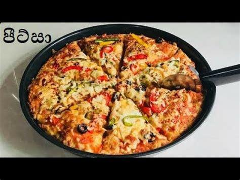 Pizza recipe | කටට රසට pizza හදමු. රසවත් පිට්සා එකක් පහසුවෙන් ගෙදරදීම හදා ගමු /Easy Pizza Recipe - YouTube