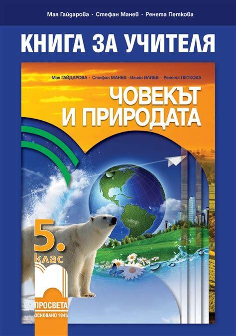 store.bg - Книга за учителя по човекът и природата за 5 ...