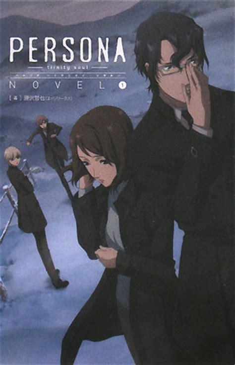 Persona -trinity soul- Novel | Megami Tensei Wiki | FANDOM