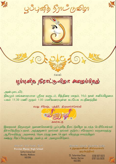hadeebans vinushis invitation card