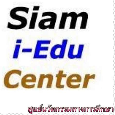 ศูนย์นวัตกรรมการศ... - ศูนย์นวัตกรรมการศึกษา Siam i-Edu ...