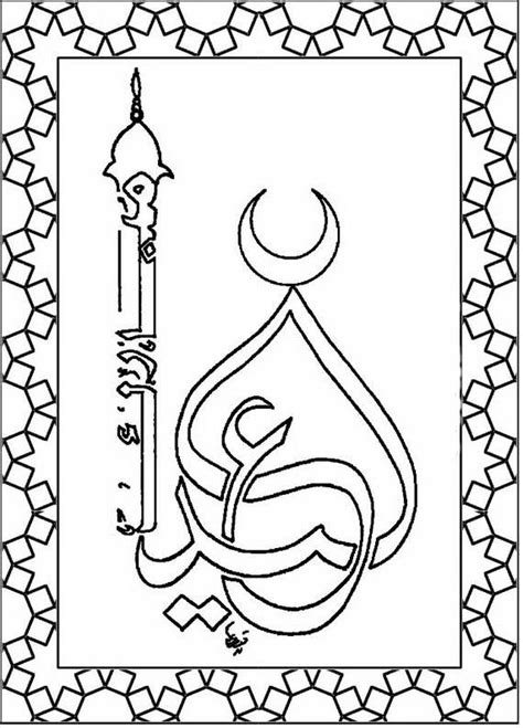 eid coloring page  kids islamic art pattern eid