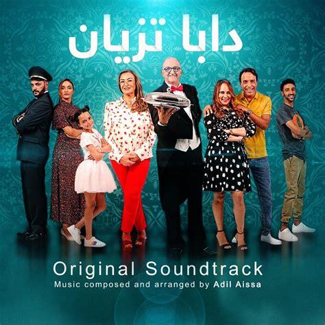 Daba Tazyan Original Motion Picture Soundtrack музыка из ...