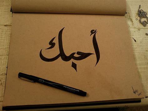 Liebe Auf Arabisch by I You In Arabic S