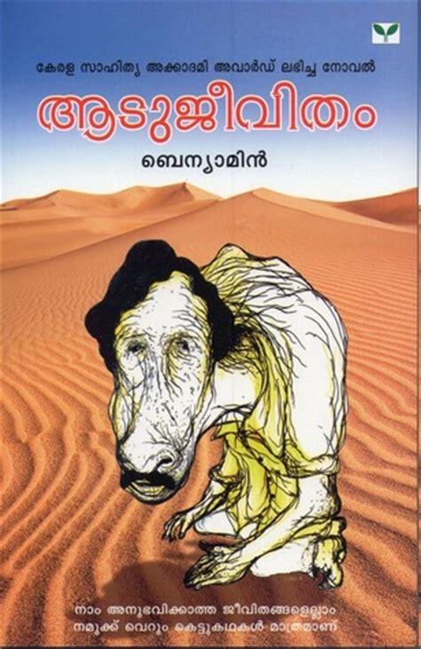 aatujeevitham  benyamin reviews