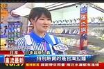日本職棒/〈獨家〉陽岱鋼成日職人氣王 球衣、便當賣翻│TVBS新聞網