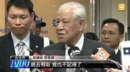 【2013.04.16】林洋港病逝 李登輝:有送花致意 -udn tv - YouTube
