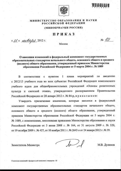 приказ внесение изменений в документацию об электронном