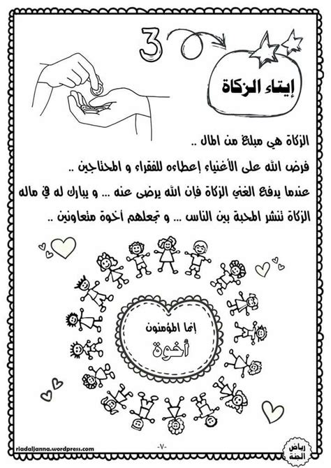 islamic studies worksheets  kindergarten pin  heba