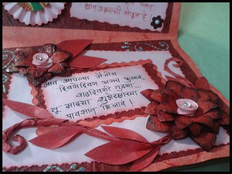 linas handmade cards marathi birthday card