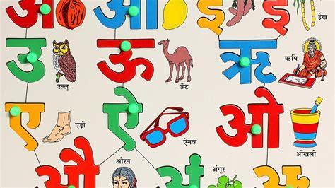 Learn Hindi Varnamala  Hindi Alphabets  Animation Video