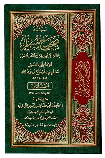 Muslim Sahih Hadith Books Darussalam Vol Authentic
