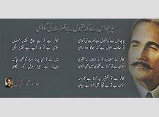 Allama Iqbal Poetry IQBAL Day