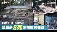 印尼爪哇6級地震 釀最少8死多幢樓房被毀 - 香港經濟日報 - 即時新聞頻道 - 國際形勢 - 環球社會熱點 - D210411