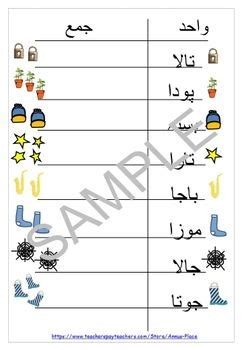 urdu wahid jammah  images st grade worksheets