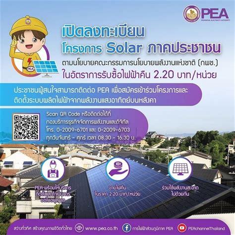 PEA เปิดลงทะเบียนโครงการ Solar ภาคประชาชนตามนโยบายคณะ ...