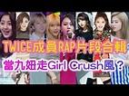 TWICE各成員唱RAP合輯~如果九妞走Girl Crush風 - YouTube