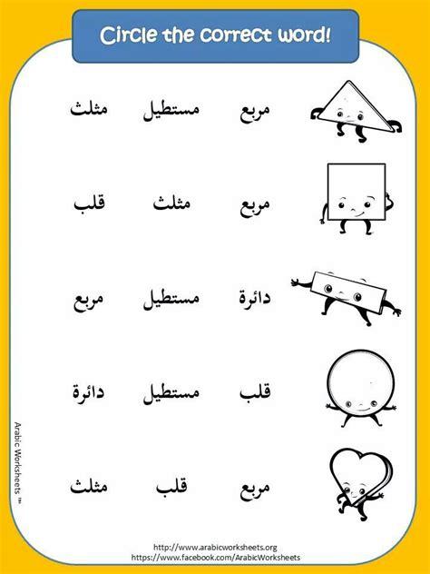 De 71 Bästa اوراق عمل ارقام عربيةbilderna På Pinterest