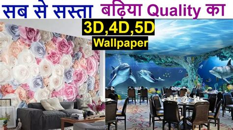high quality imported ddd wallpaper  cheap price