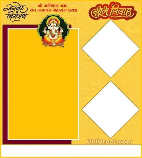 marathi wedding invitation card  whatsapp