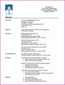 Is Resume The Same As Cv by Resume Exles For High School Students Best Resume Collection
